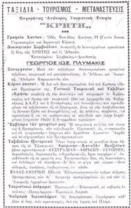 ad-1950-odigos-xaniwn